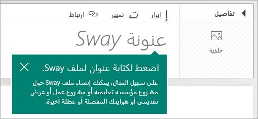 تحميل برنامج sway التعليمي الرائع
