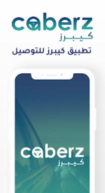 تطبيق كيبرز لتوصيل المشاوير والطلبات