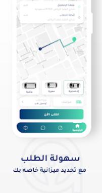 تطبيق Caberz لتوصيل المشاوير والطلبات