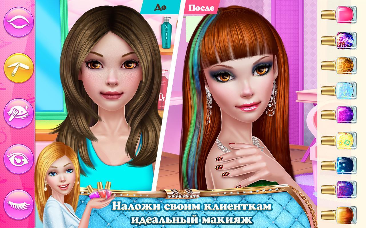 تنزيل stylist girl