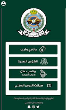 تحميل تطبيق واجب وزارة الحرس الوطني للاندرويد والآيفون 2021
