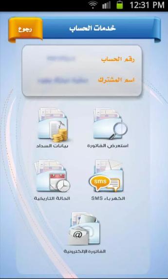 تطبيق الاستعلام عن فاتورة الكهرباء ALKAHRABA برابط