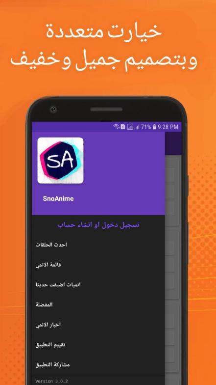 تطبيق snoanime للاندرويد 2021